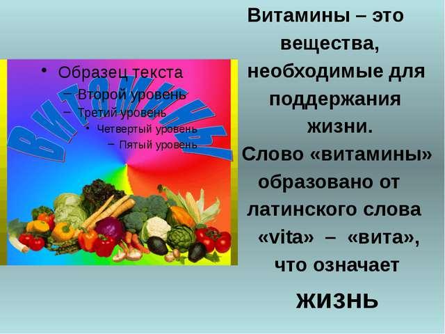 Витамины – это вещества, необходимые для поддержания жизни. Слово «витамины»...