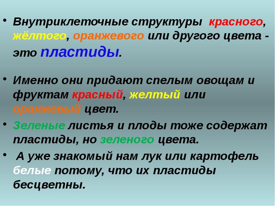 Внутриклеточные структуры красного, жёлтого, оранжевого или другого цвета - э...