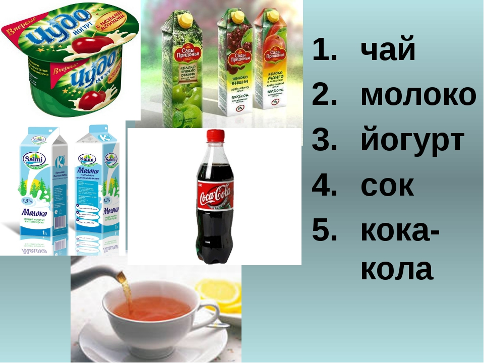 чай молоко йогурт сок кока-кола