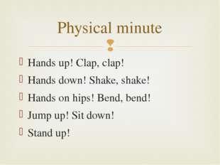 Hands up! Clap, clap! Hands down! Shake, shake! Hands on hips! Bend, bend! Ju