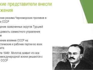 Советские представители внесли предложения 1.Изменение режима Черноморских пр