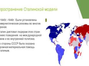 Распространение Сталинской модели С 1945г.-1949г. Были установлены коммунисти