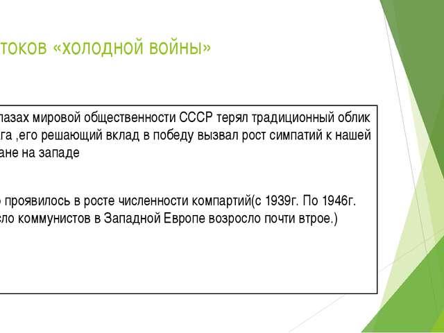 У истоков «холодной войны» В глазах мировой общественности СССР терял традици...