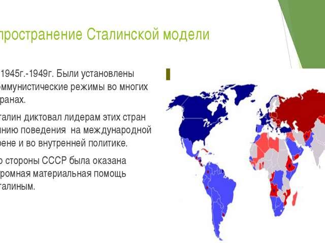 Распространение Сталинской модели С 1945г.-1949г. Были установлены коммунисти...