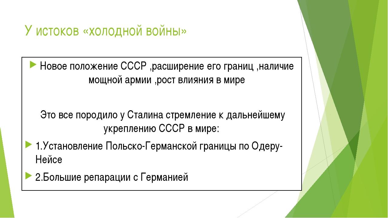 У истоков «холодной войны» Новое положение СССР ,расширение его границ ,налич...