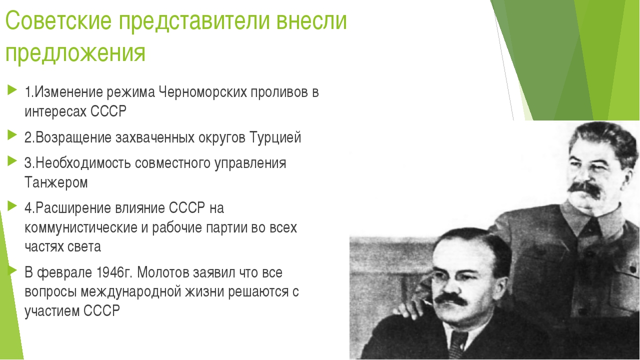 Советские представители внесли предложения 1.Изменение режима Черноморских пр...