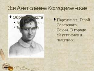 Зоя Анатольевна Космодемьянская Партизанка, Герой Советского Союза. В городе