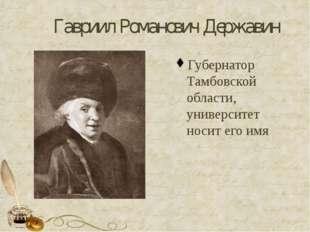 Гавриил Романович Державин Губернатор Тамбовской области, университет носит е