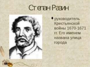 Степан Разин руководитель Крестьянской войны 1670-1671 гг. Его именем названа