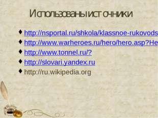 Использованы источники http://nsportal.ru/shkola/klassnoe-rukovodstvo/library