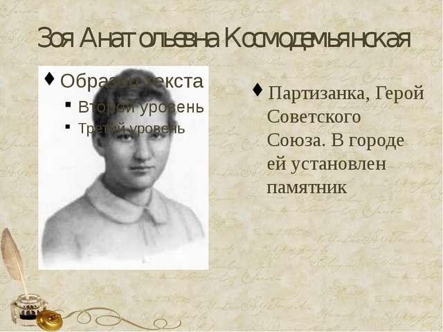Зоя Анатольевна Космодемьянская Партизанка, Герой Советского Союза. В городе...