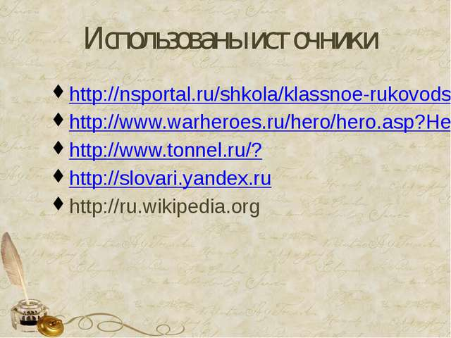 Использованы источники http://nsportal.ru/shkola/klassnoe-rukovodstvo/library...