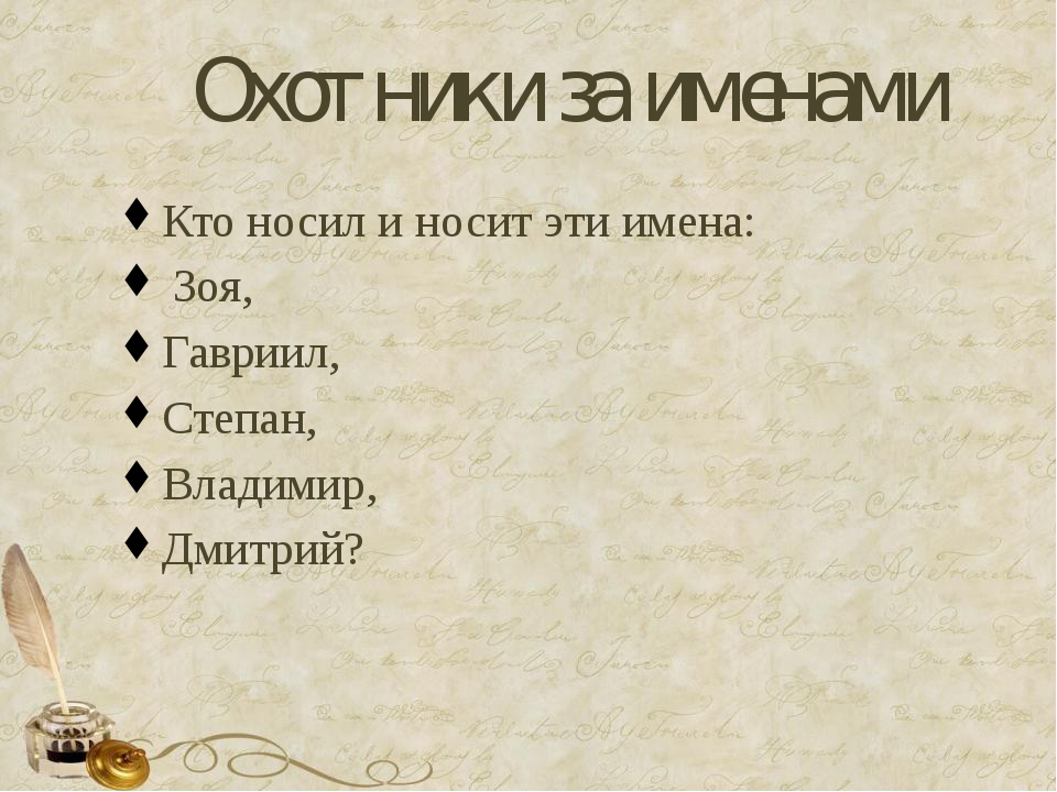 Охотники за именами Кто носил и носит эти имена: Зоя, Гавриил, Степан, Владим...