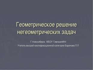 Геометрическое решение негеометрических задач Г.Новосибирск МБОУ Гимназия№4 У
