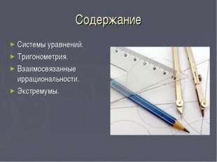 Содержание Системы уравнений. Тригонометрия. Взаимосвязанные иррациональности