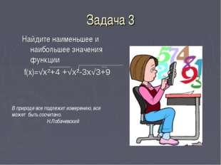 Задача 3 Найдите наименьшее и наибольшее значения функции f(x)=√x²+4 +√x²-3x√