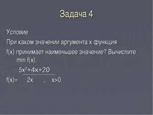 Задача 4 Условие При каком значении аргумента x функция f(x) принимает наимен