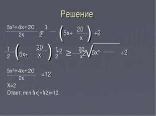 Решение 5x²+4x+20 1 2x 2 1 1 20 2 2 x 5x²+4x+20 2x X=2 Ответ: min f(x)=f(2)=1