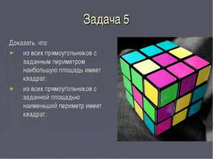 Задача 5 Доказать, что: из всех прямоугольников с заданным периметром наиболь