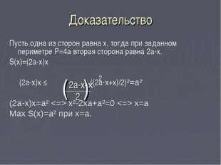 Доказательство Пусть одна из сторон равна x, тогда при заданном периметре P=4