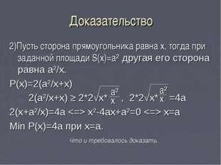 Доказательство 2)Пусть сторона прямоугольника равна x, тогда при заданной пло