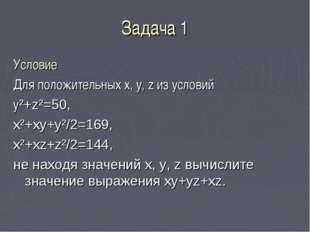 Задача 1 Условие Для положительных x, y, z из условий y²+z²=50, x²+xy+y²/2=16