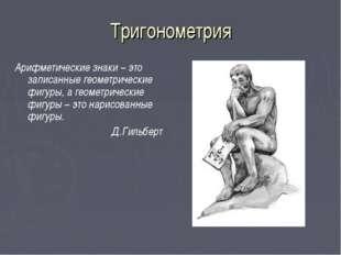 Тригонометрия Арифметические знаки − это записанные геометрические фигуры, а