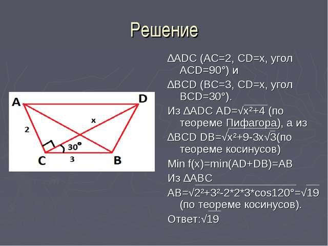 Решение ∆ADC (AC=2, CD=x, угол ACD=90°) и ∆BCD (BC=3, CD=x, угол BCD=30°). Из...