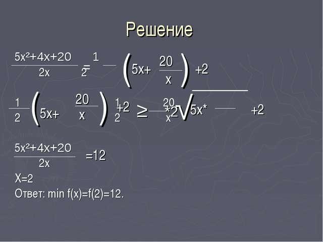 Решение 5x²+4x+20 1 2x 2 1 1 20 2 2 x 5x²+4x+20 2x X=2 Ответ: min f(x)=f(2)=1...
