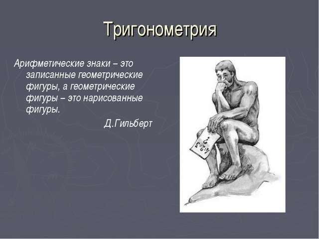 Тригонометрия Арифметические знаки − это записанные геометрические фигуры, а...