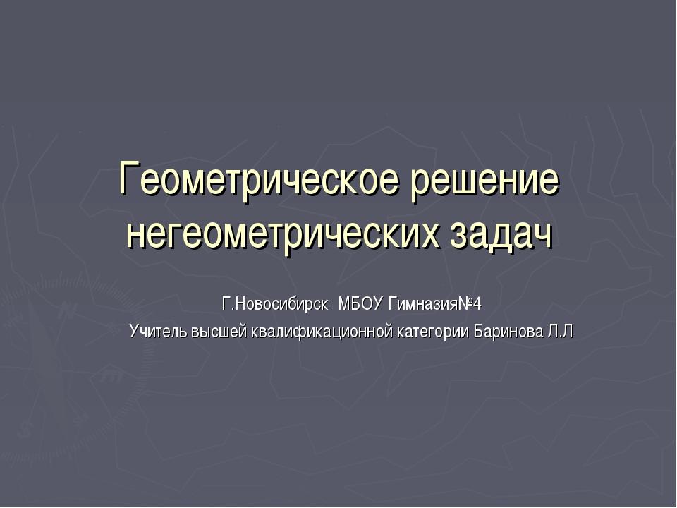 Геометрическое решение негеометрических задач Г.Новосибирск МБОУ Гимназия№4 У...
