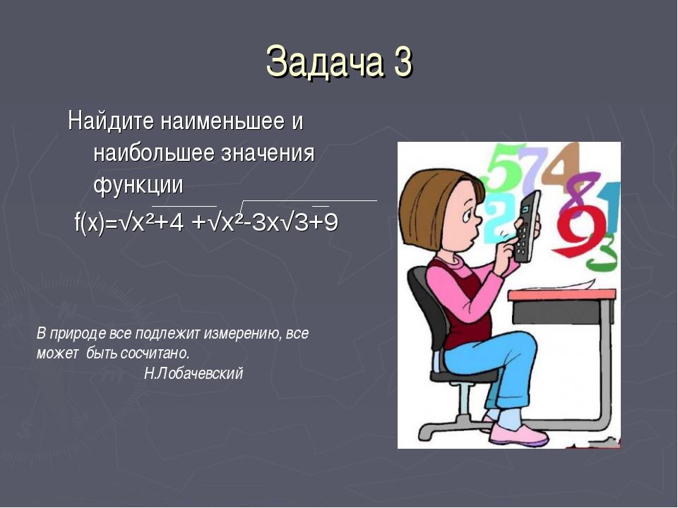 Задача 3 Найдите наименьшее и наибольшее значения функции f(x)=√x²+4 +√x²-3x√...