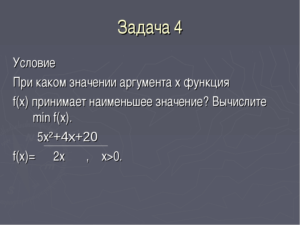 Задача 4 Условие При каком значении аргумента x функция f(x) принимает наимен...