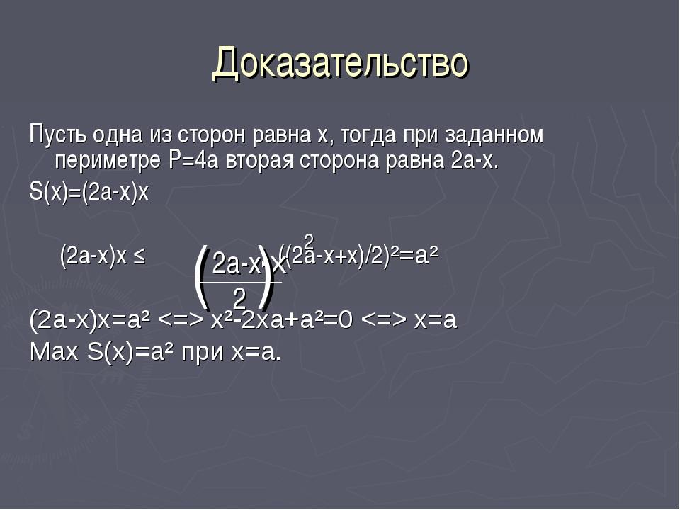 Доказательство Пусть одна из сторон равна x, тогда при заданном периметре P=4...
