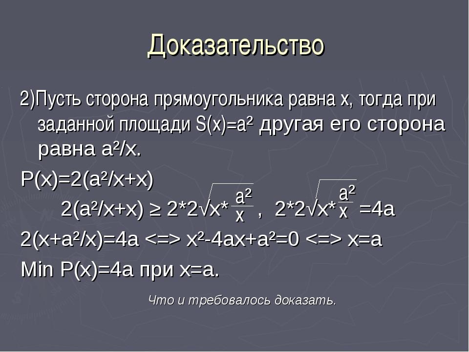 Доказательство 2)Пусть сторона прямоугольника равна x, тогда при заданной пло...