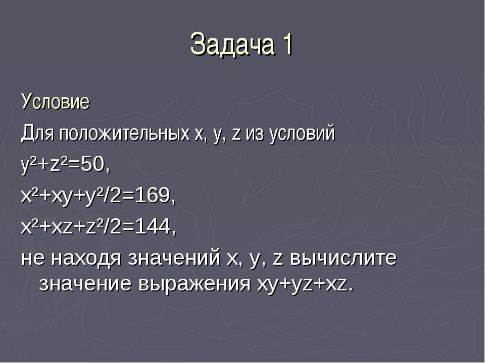 Задача 1 Условие Для положительных x, y, z из условий y²+z²=50, x²+xy+y²/2=16...