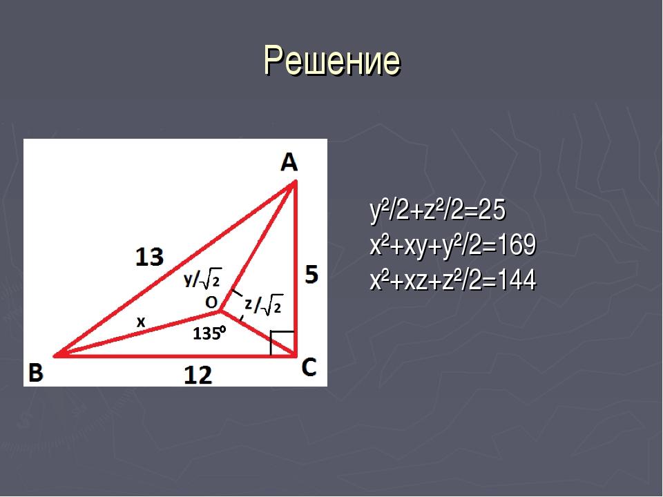 Решение y²/2+z²/2=25 x²+xy+y²/2=169 x²+xz+z²/2=144