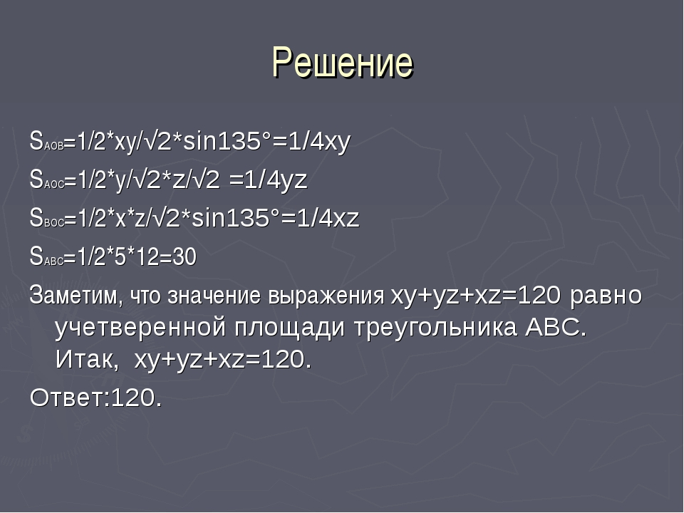 Решение SAOB=1/2*xy/√2*sin135°=1/4xy SAOC=1/2*y/√2*z/√2 =1/4yz SBOC=1/2*x*z/√...
