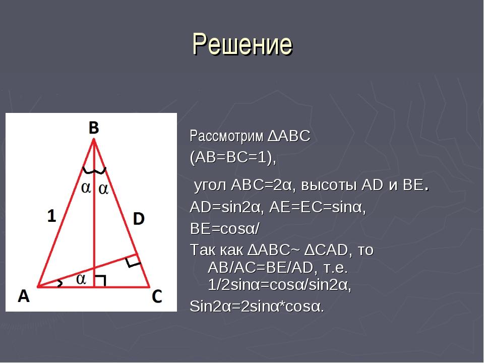 Решение Рассмотрим ∆АВС (АВ=ВС=1), угол АВС=2α, высоты AD и BE. AD=sin2α, AE=...