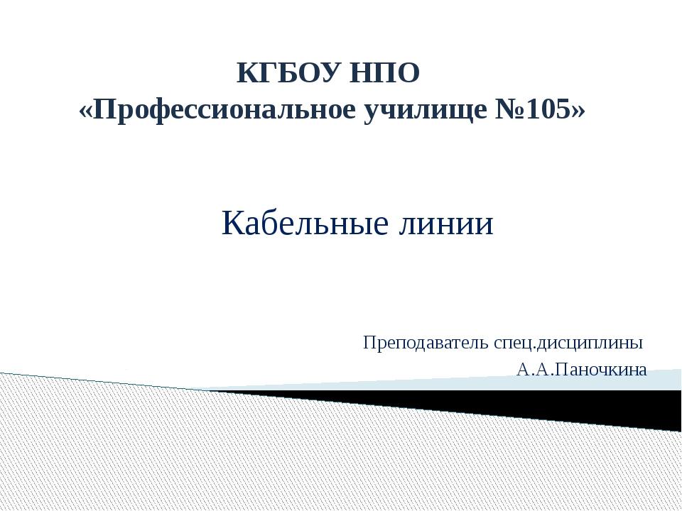 КГБОУ НПО «Профессиональное училище №105» Кабельные линии Преподаватель спец....
