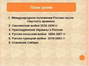 Основные направления Юго-западное Южное Восточное Присоединение Украины к Рос
