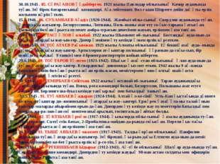 30.10.1943 . 85. СҰРАҒАНОВ Құдайберген. 1921 жылы Павлодар облысының Качир ау
