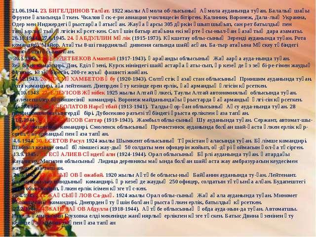 21.06.1944. 23. БИГЕЛДИНОВ Талғат. 1922 жылы Ақмола облысының Ақмола ауданын...