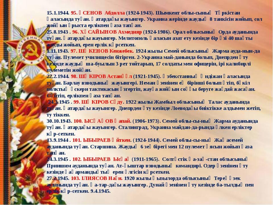 15.1.1944. 95. ҮСЕНОВ Абдолла (1924-1943). Шымкент облысының Түркістан қала...