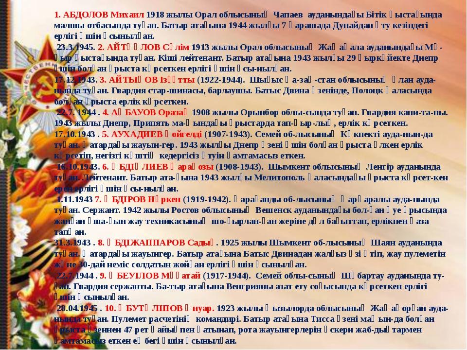 1. АБДОЛОВ Михаил 1918 жылы Орал облысының Чапаев ауданындағы Бітік қыстағын...