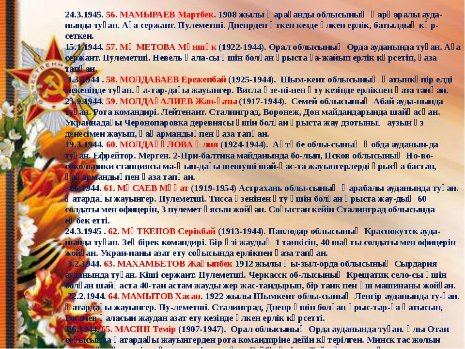 24.3.1945. 56. МАМЫРАЕВ Мартбек. 1908 жылы Қарағанды облысының Қарқаралы ауда...
