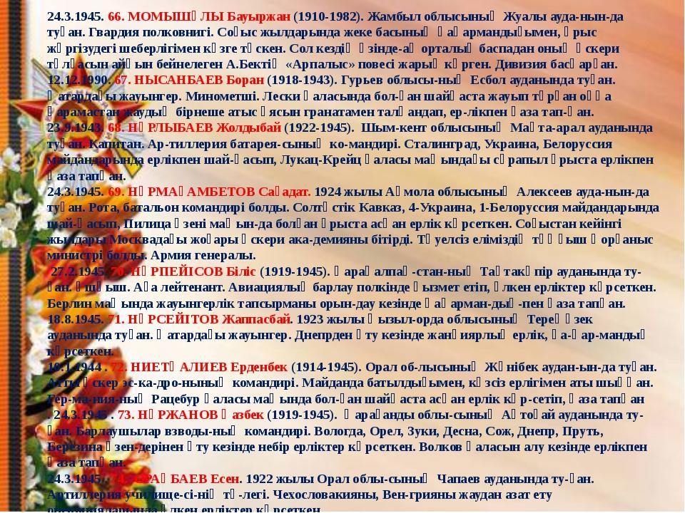 24.3.1945. 66. МОМЫШҰЛЫ Бауыржан (1910-1982). Жамбыл облысының Жуалы ауданын...
