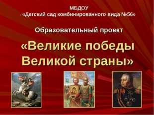«Великие победы Великой страны» МБДОУ «Детский сад комбинированного вида №56»