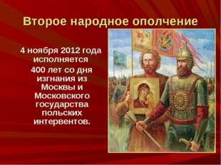 4 ноября 2012 года исполняется 400 лет со дня изгнания из Москвы и Московско