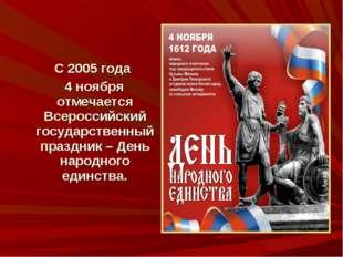 С 2005 года 4 ноября отмечается Всероссийский государственный праздник – Ден